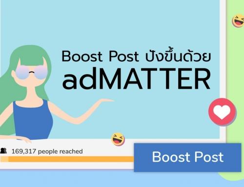 อยากทำโฆษณา Facebook & IG Ads ทำไมต้องใช้ adMATTERS