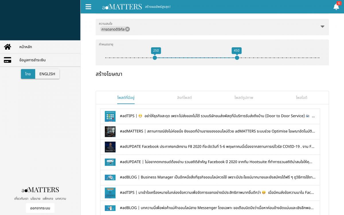 adMATTERS App