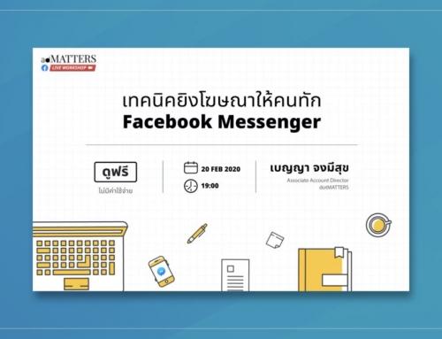 ดาวน์โหลดฟรี PDF Slide เทคนิคการยิงโฆษณาให้คนทัก Facebook Messenger