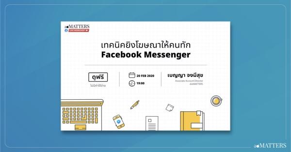 Free Download Live Workshop เทคนิคยิงโฆษณาให้คนทัก Facebook Messenger