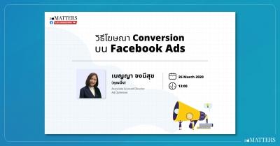 adMATTERS Live Workshop Conversion on Facebook Ads Cover Image