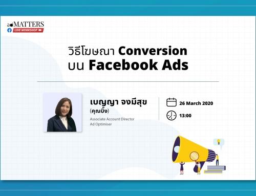 ดาวน์โหลด PDF ฟรี Live Workshop วิธีโฆษณา Conversion บน Facebook Ads