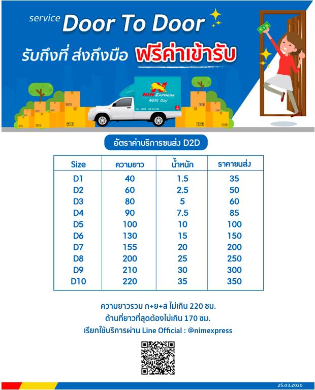 Nim Express Fee D2D Service