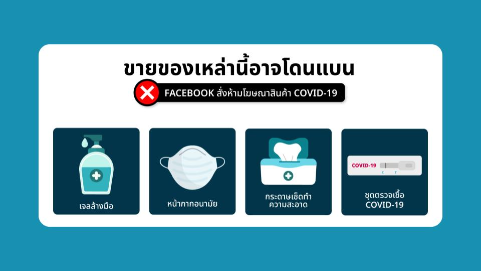 Facebook Ban Covid Related Product Ad